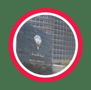 وزارة التربية - مدارس الفروانية